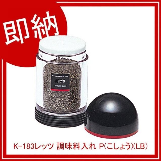 【即納】【まとめ買い10個セット品】K-183レッツ 調味料入れ P(こしょう)(LB)【 業務用調味料入れ 調味料ストッカー キッチン 物卓上調味料入れ 】