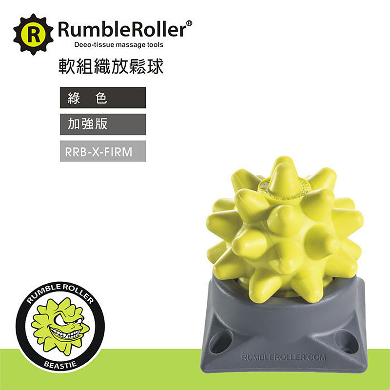 rumble roller 惡魔球beastie ball 按摩球 強化版硬度 代理商貨 正品
