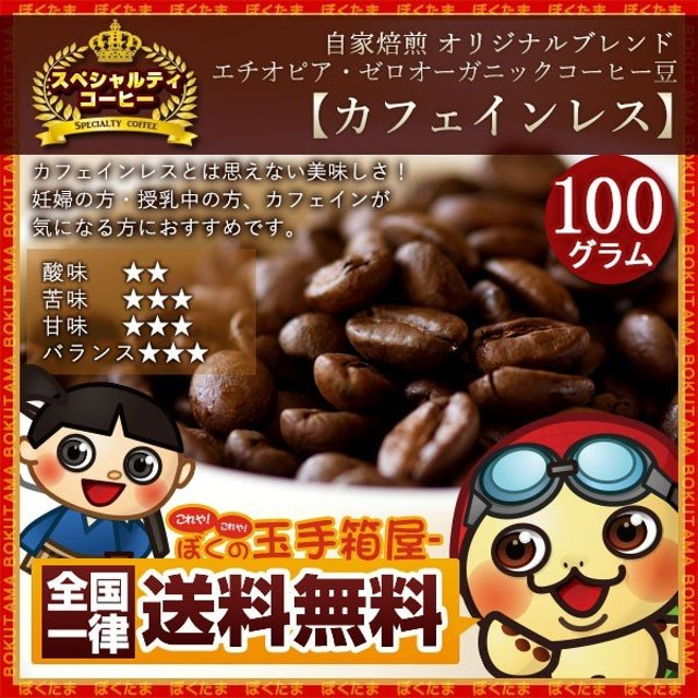 在庫限り カフェインレスコーヒー カフェインレス 珈琲 エチオピア・ゼロオーガニック お試し100g コーヒー コーヒー豆 珈琲豆 スペシャリティー スペシャルティ
