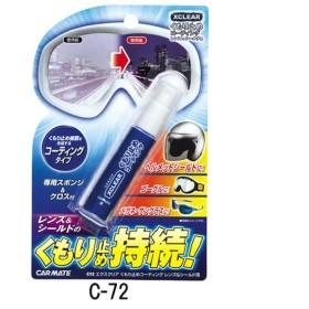 カーメイト C72 |エクスクリア くもり止めコーティング レンズ&シールド用 | ケミカル C-72