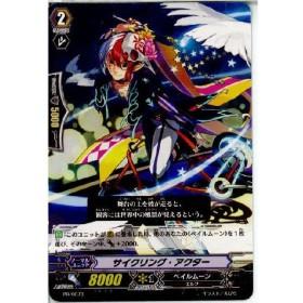 『中古即納』{TCG}ヴァンガード PR/0073 サイクリング・アクター(20130701)