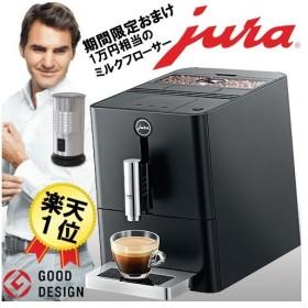 あすつく 在庫限り JURA ミルク泡立て器付 ユーラ 全自動コーヒーメーカー ENA Micro1エスプレッソマシン ミル付き コーヒーマシン エスプレッソマシーン