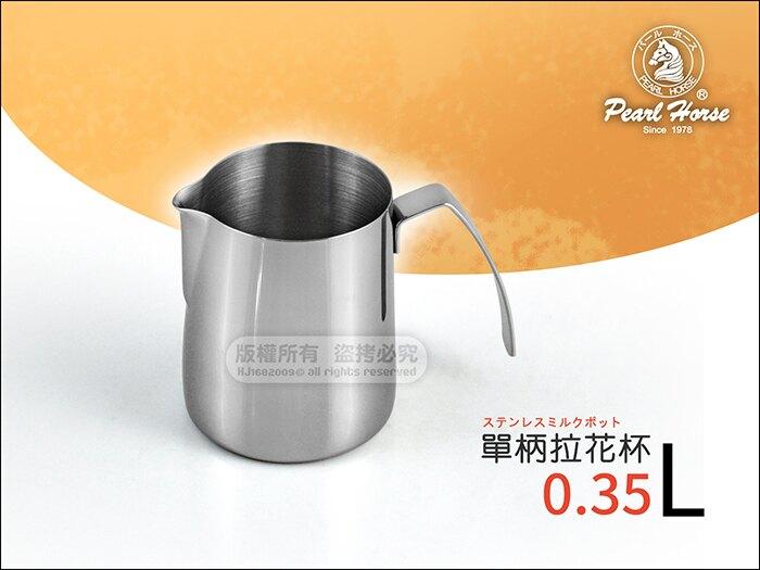 快樂屋♪ 寶馬牌 02-5037 #304不鏽鋼 單柄拉花杯 0.35L 可搭磨豆機.摩卡壺.虹吸製作拉花咖啡