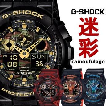 CASIO G-SHOCK カモフラージュ 迷彩 うでどけい カモフラージュ Gショック ジーショック メンズ men's Gショック 腕時計 メンズ レディース 腕時計