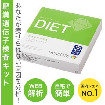 GeneLife 肥満遺伝子検査キット(Web版)
