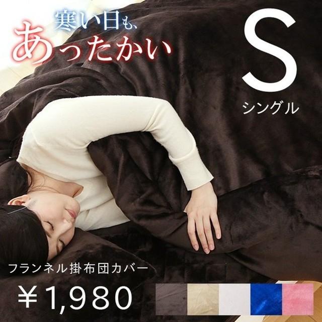 掛け布団カバー シングルロング 「フランネル 掛け布団カバー」 約150×210cm シングル フランネル 洗える 暖かい あったか 冬 寒さ対策