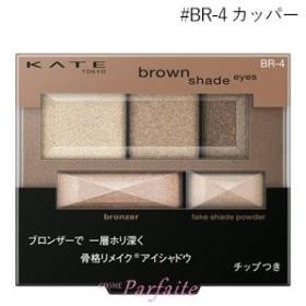 アイシャドウ ケイト KATE ブラウンシェードアイズN #BR-4 カッパー 3g メール便対応