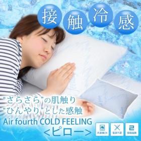 枕 冷感 夏 夏用 まくら Air fourth COLD FEELING ピロー ASI-0002-WH jkp 寝具 ピロー ひんやり さらさら ウレタン 60×40