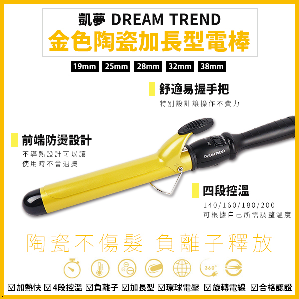 凱夢 DREAM TREND 沙龍級 金色陶瓷 加長型 電棒 電捲棒 捲髮造型必備款【23584】