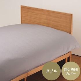 布団カバー ダブルサイズ   ギザサテン 掛け布団カバー ダブル KEYUCA(ケユカ)