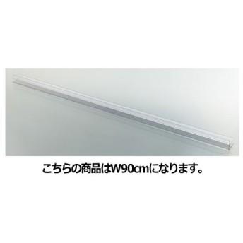 アルテン用プライスレール W90cm用 5本