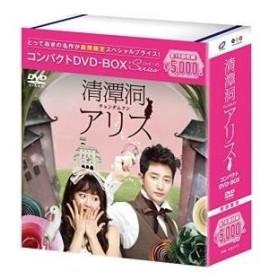 DVD/海外TVドラマ/清潭洞(チョンダムドン)アリス コンパクトDVD-BOX (期間限定スペシャルプライス版)
