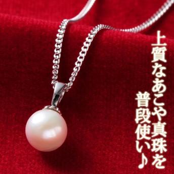 7mmアコヤ真珠ペンダント レディース