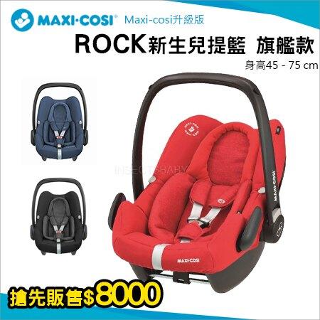 ✿蟲寶寶✿【荷蘭Maxi-cosi】最新 i-size認證通過 新生兒提籃 汽車安全座椅 Rock