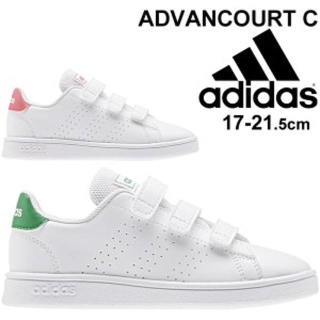 キッズシューズ スニーカー 男の子 女の子 ジュニア アディダス adidas アドバンコートC ADVANCOURT C/コートスタイル 子供靴 17-21.5cm