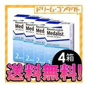 メダリスト2 4箱セット 送料無料 / 2ウィーク