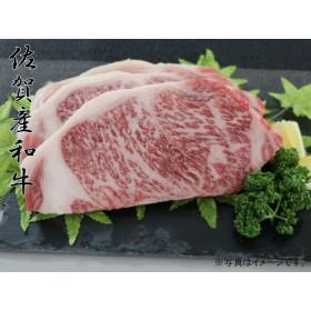 【佐賀産和牛】ロースステーキ200gx3枚(200g×3枚セット)