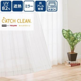 (1枚入り)遮熱・ミラー・花粉キャッチ・抗アレル物質レースカーテン(キャッチCグランス グリーン 100X133X1) ニトリ 『玄関先迄納品』 『1年保証』