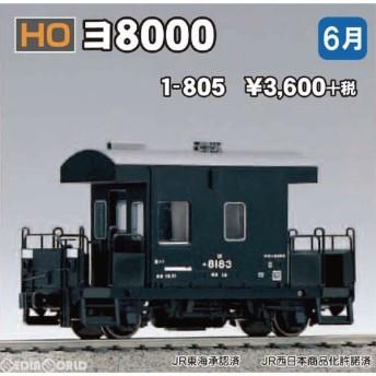 『新品即納』{RWM}(再販)1-805 ヨ8000 HOゲージ 鉄道模型 KATO(カトー)(20090616)