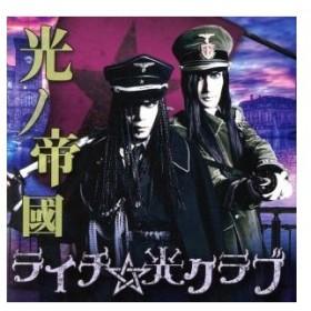 光ノ帝國(初回限定盤B)(DVD付)/ライチ☆光クラブ