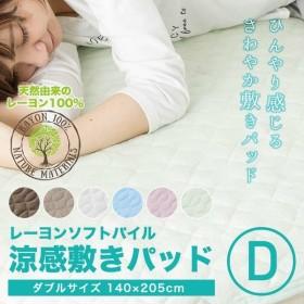 ★レーヨンソフトパイル涼感敷パッド ダブル CGRSP-14200(D)