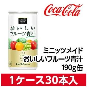 代引不可 コカ・コーラ ミニッツメイドおいしいフルーツ青汁 190g缶