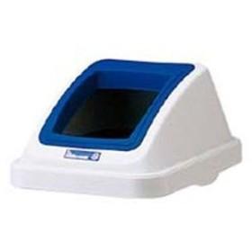 カラー分類ボックス30L フタ オープン用 ブルー【 清掃・衛生用品 】