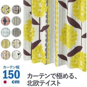 ノルディックデザインカーテン 幅150cm 丈135〜260cm ドレープカーテン 遮光 2級 3級 形状記憶加工 北欧 丸洗い 日本製 10柄 33100777