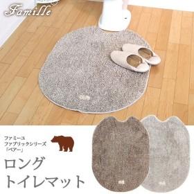 ファミーユ ベアー ロングトイレマット/Famille Bear Toilet Mat/オカトー(OKATO)/在庫有(5)