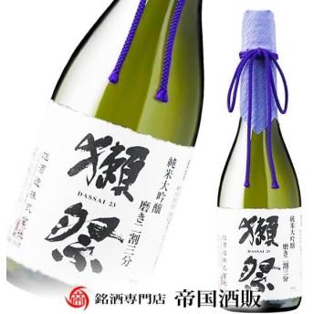 獺祭 純米大吟醸 磨き二割三分 720ml 箱なし 旭酒造 山口県