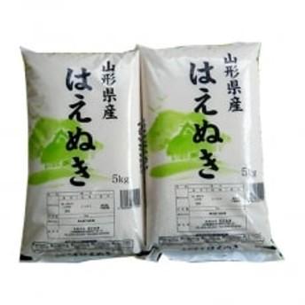 令和の時代も米処のお米 庄内米 はえぬき10キロ(5kg×2)精米