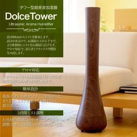 【カートクーポン使えます】【送料無料】加湿器 超音波式 Dolce Tower おしゃれ アロマ リビング 乾燥 予防 2.0L シンプル モダン スタイリッシュ タワー型超音波式加湿器 加湿