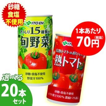 伊藤園ケース缶熟トマトS