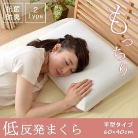 低反発枕 平型 抗菌防臭 竹炭入まくら 約60×40×13cm モールド枕 低反発 ウレタン 新生活 耐圧分散 カバー付き ピロー 平枕 (tm)
