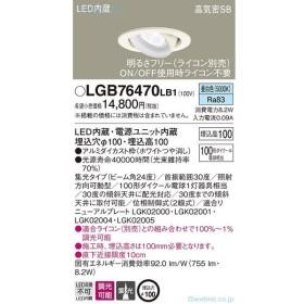 パナソニック照明器具 ダウンライト ユニバーサル LGB76470LB1 LED