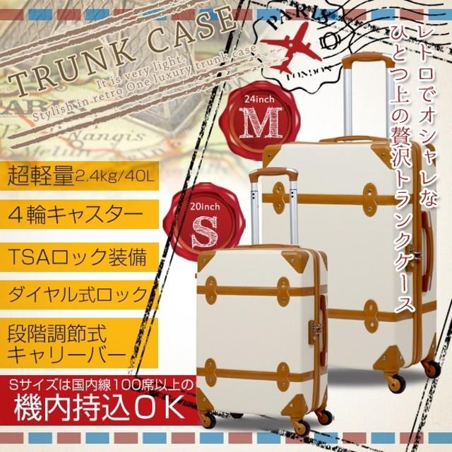 スーツケース トランクケース TSAロック搭載 機内持込み 軽量キャリーケース キャリーバッグ おしゃれ かわいい 4輪 トランクA-09-