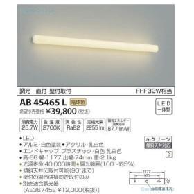 コイズミ照明器具 ブラケット 一般形 AB45465L 自動点灯無し LED