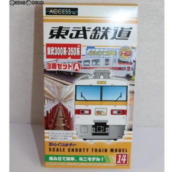 『中古即納』{RWM}Bトレインショーティー 東武鉄道 300系・350系 3両セット A 組み立てキット Nゲージ 鉄道模型 バンダイ(20110204)