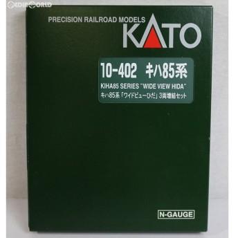 『中古即納』{RWM}10-402 キハ85系 ワイドビューひだ 増結3両セット Nゲージ 鉄道模型 KATO(カトー)(20090531)
