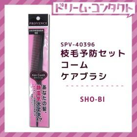 枝毛予防セットコーム大BK SPV40396 SHO-BI