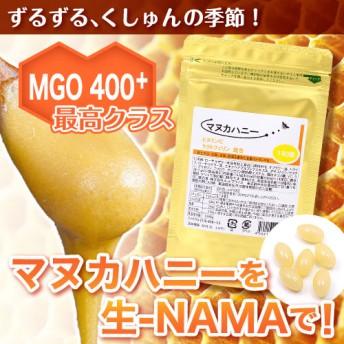 生-NAMAマヌカハニー MGO400+ (大容量180粒入り)