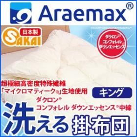 マイクロマティーク生地使用ダクロン(R) コンフォレル ダウンエッセンス(R)中綿使用洗える掛け布団 キングサイズ