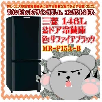 MR−P15A−B 三菱 2ドア冷蔵庫 右開き 146L サファイアブラック