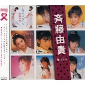 「斉藤由貴」SINGLESコンプリート(中古品)
