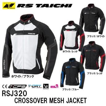 RSタイチ RSJ320 クロスオーバー メッシュ ジャケット CROSSOVER MESH JACKET 2018春夏モデル