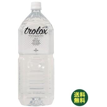 天然抗酸化水 Trolox