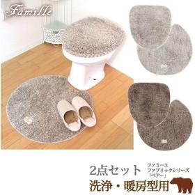 ファミーユ ベアー 2点セット 洗浄・暖房型用/Famille Bear Toilet Set/オカトー(OKATO)/在庫有(5)