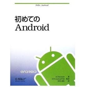 初めてのAndroid/エドバーネット【著】,日本Androidの会【監訳】,長尾高弘【訳】