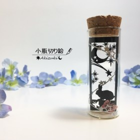小瓶切り絵:「星降る夜に」シリーズ ~ウサギ×流れ星~