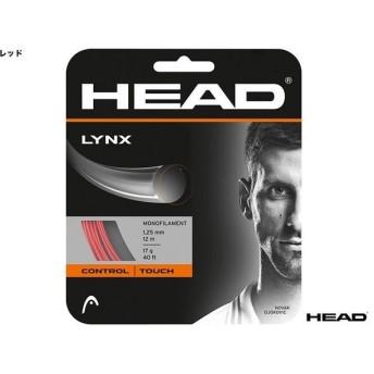 ヘッド HEAD  テニスガット 単張り リンクス(LYNX) 125 レッド 281784